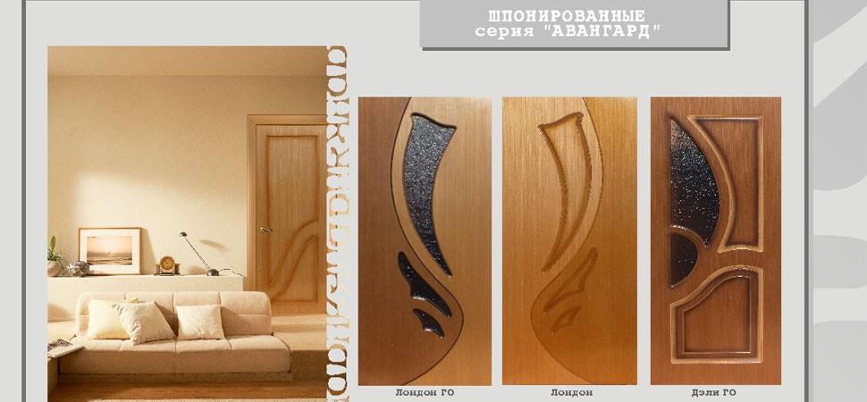 Коллекция дверей Авангард